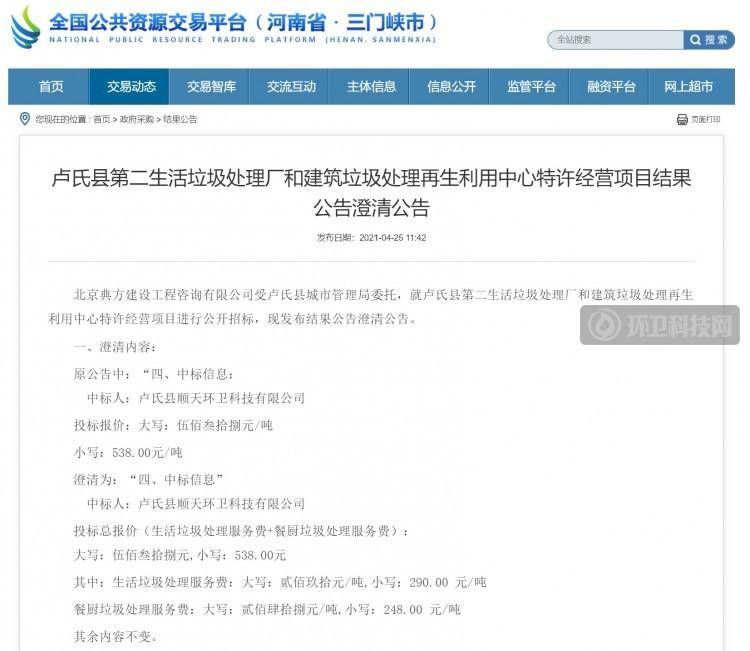 中标价538元/吨的卢氏县第二生活垃圾处理厂项目出澄清了!