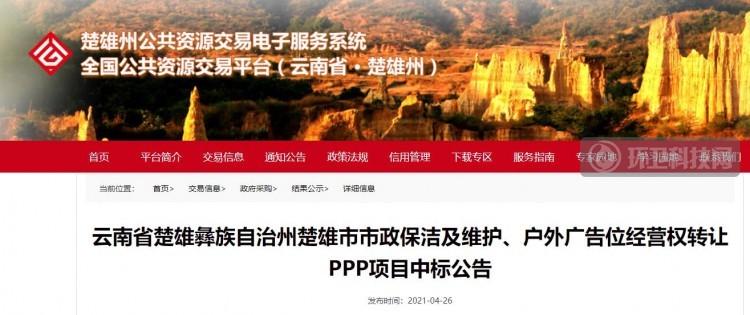 """总投资3.59亿!云南省楚雄市""""环卫+户外广告位""""经营权转让PPP项目开标"""