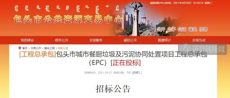 """3.3亿!包头市""""餐厨+厨余""""垃圾及污泥协同处置项目工程总承包(EPC)招标"""
