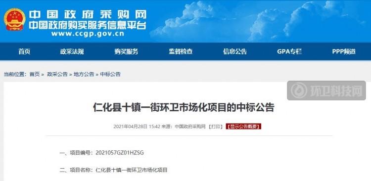 又拿下10个镇!北控环境中标广东省仁化县环卫项目