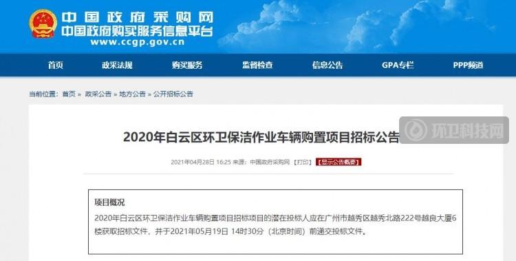 如此饥渴!广州市白云区环卫装备又双叒出大项目