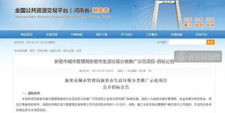 """EPC+O""模式!1.6亿河南省新密市生活垃圾分类推广示范项目正式招标"
