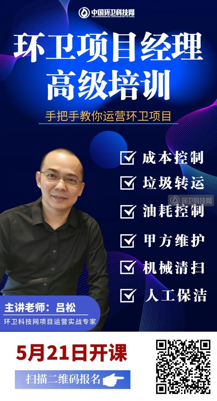 预算400元/吨!河南省林州市餐厨垃圾资源化利用项目招标