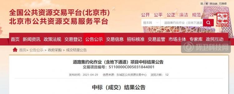 1年超1亿!北京环境等3家本地企业中标北京市东城区环卫项目