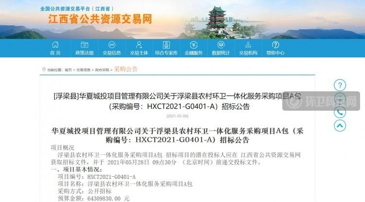 1亿+!景德镇市浮梁县农村环卫一体化项目公开招标