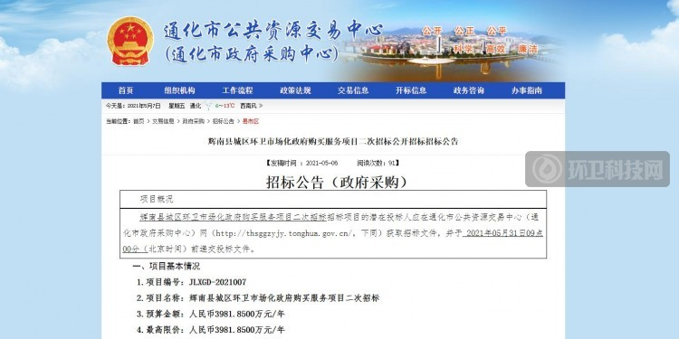 预算缩减1.2亿!吉林省通化市辉南县城区环卫市场化项目再招标