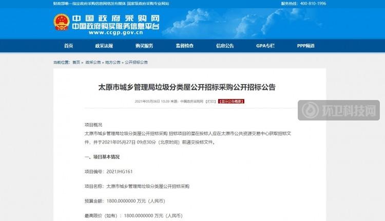 1800万!陕西省太原市将采购300座垃圾分类屋
