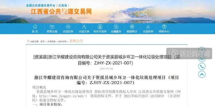 6600万!江西省抚州市资溪县发布城乡环卫一体化垃圾处理项目
