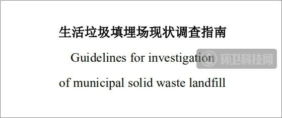 6月起实施!浙江省生活垃圾填埋场现状调查有了规范指南