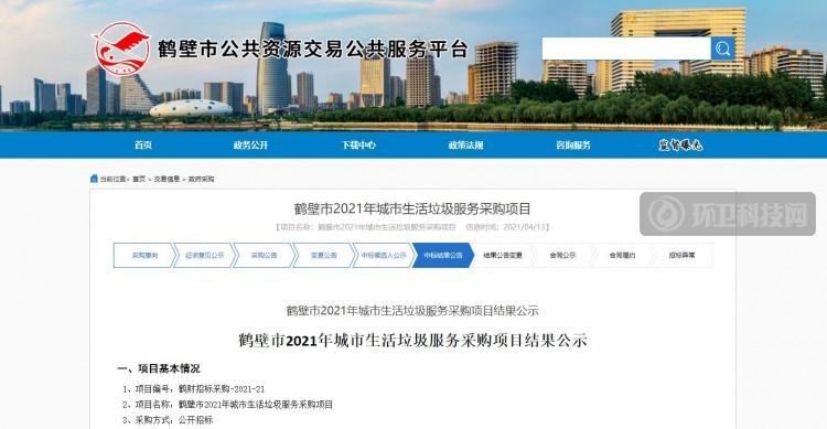 17.68元/户/月!是谁中标河南省鹤壁市城市生活垃圾分类项目?
