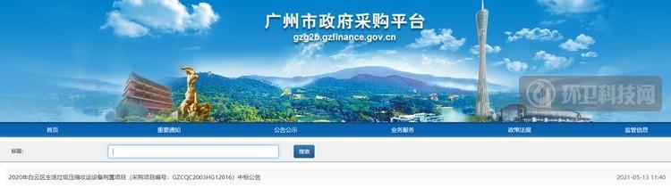 广州市政府采购截图