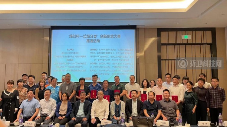 """北京市通州区""""绿创杯垃圾分类""""创新创意大赛路演活动圆满举办"""