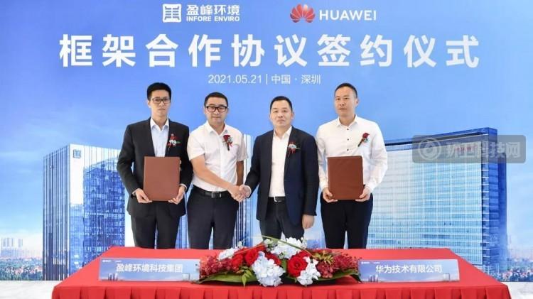 盈峰环境与华为签署框架合作协议,共建智慧环卫新生态