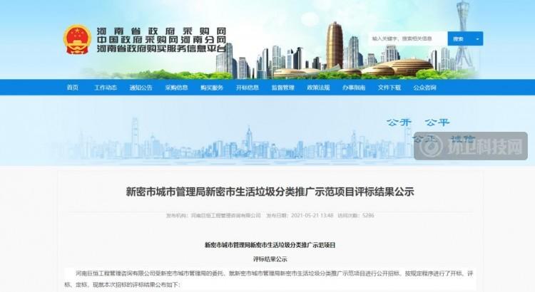 1.66亿!河南省新密市垃圾分类大单中标结果出炉