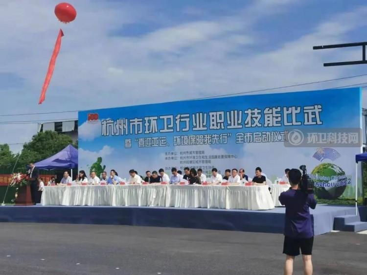 喜迎亚运!盈峰环境环卫装备助力杭州市环卫行业职业技能比武
