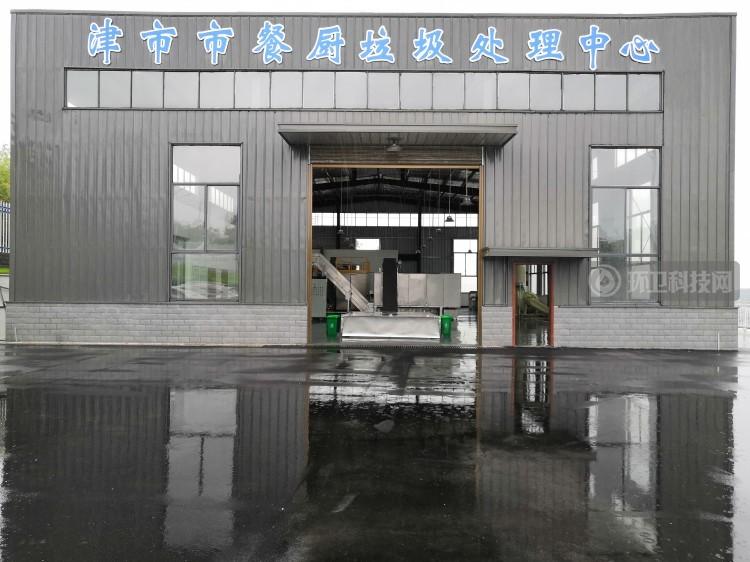 湖南津市餐厨垃圾处理中心投产运行