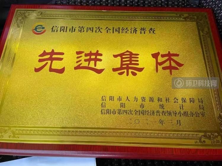 阳光朗洁集团光山县项目荣获表彰