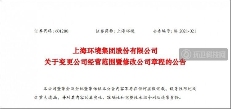 新增城乡生活垃圾经营性服务等内容!上海环境经营范围变更