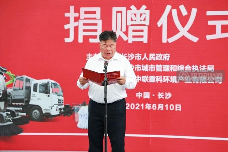 盈峰环境新能源环卫设备助力湖南省会长沙市容环境品质提升