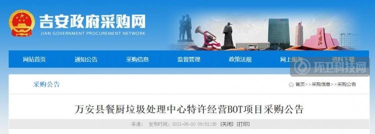 450元/吨!江西省万安县餐厨垃圾处理项目招标