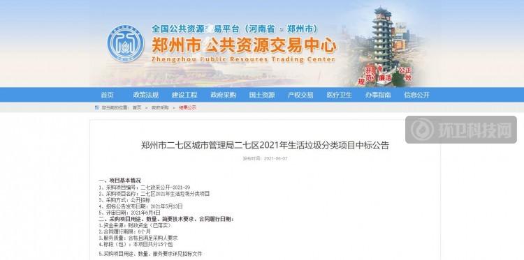 """15包、6个月!郑州市又一垃圾分类""""碎片化""""项目开标"""
