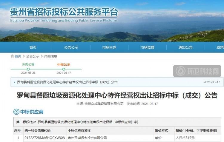 345元/吨!地方国资拿下贵州省罗甸县餐厨垃圾资源化处理项目