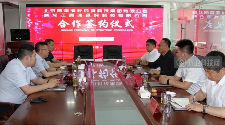 开启双方快速发展新赛道,慧丰清轩与展沐环保战略签约!