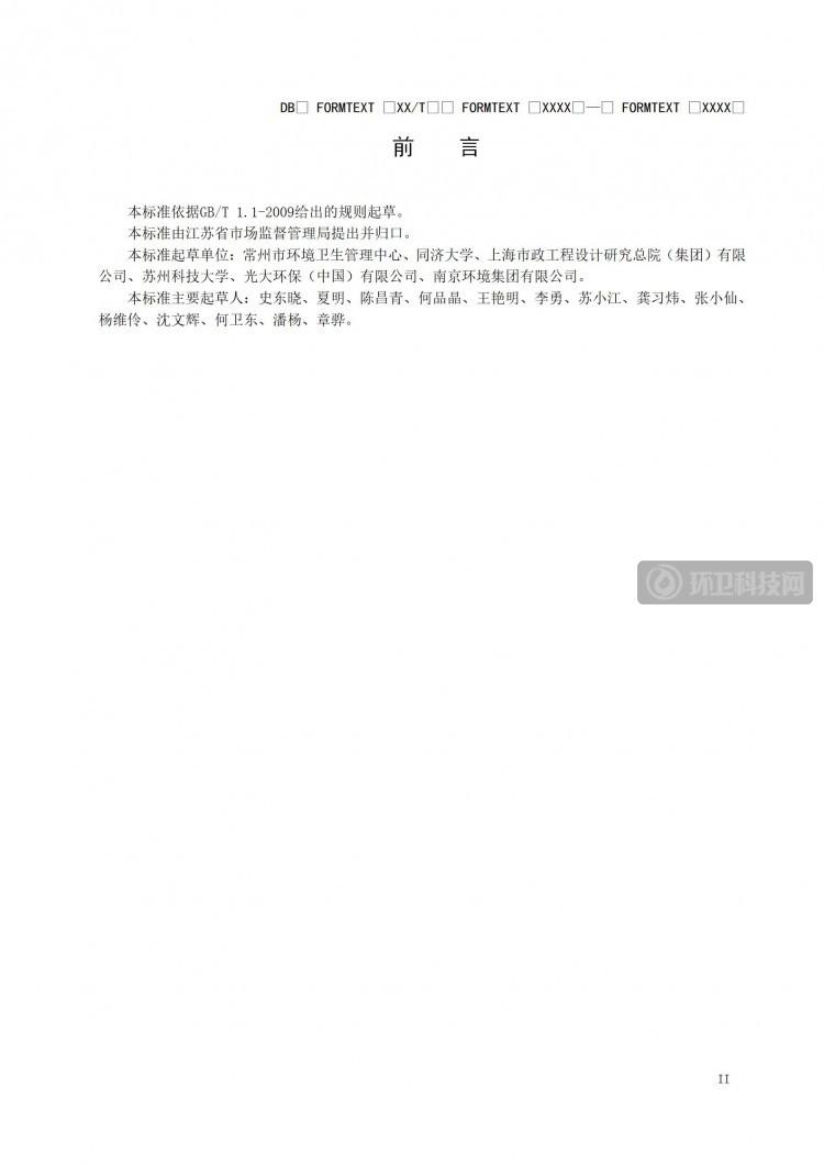 《江�K省生活垃圾焚���定化�w灰填埋�置技�g��省�笈�