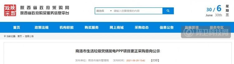 1800吨/日!陕西省商洛市将建生活垃圾焚烧发电厂