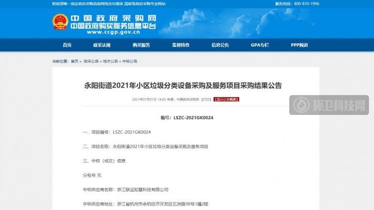 联运环境子公司中标南京市溧水区永阳街道垃圾分类设备采购项目