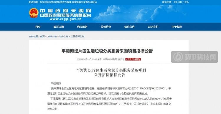 2731万!福州市平潭县海坛片区采购生活垃圾分类服务