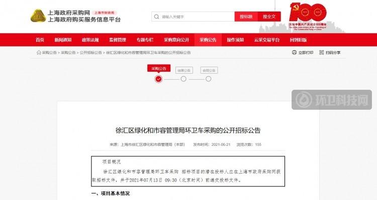 千万大单!上海市徐汇区采购19辆湿垃圾清运车
