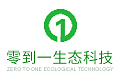 深圳零到一生态科技有限公司