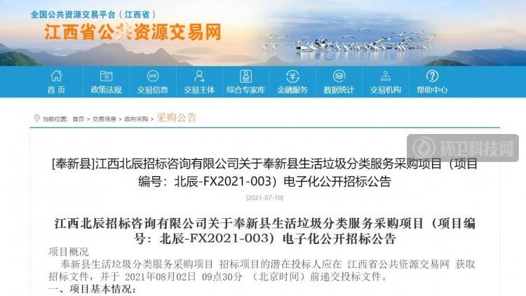 5年4473万,江西省奉新县生活垃圾分类服务项目招标