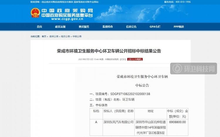 17辆!深圳东风拿下山东省荣成市垃圾运输车采购项目