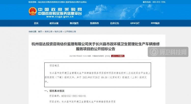 3年近800万!浙江省长兴县环卫处采购车辆维修保养服务