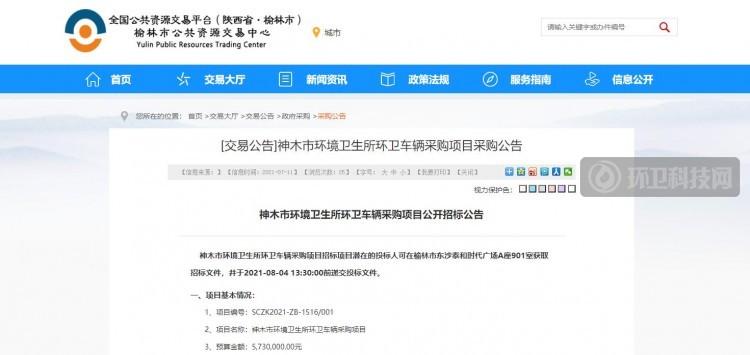 共13辆!陕西省榆林市环卫车辆采购项目公开招标