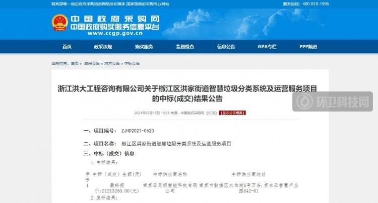 超两千万!云思顿中标浙江省台州市椒江区智慧垃圾分类项目