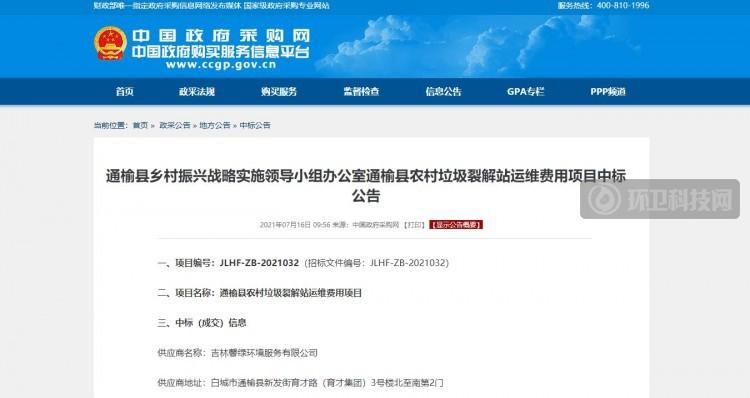2298万!馨绿环境中标吉林省通榆县农村垃圾裂解站运维项目