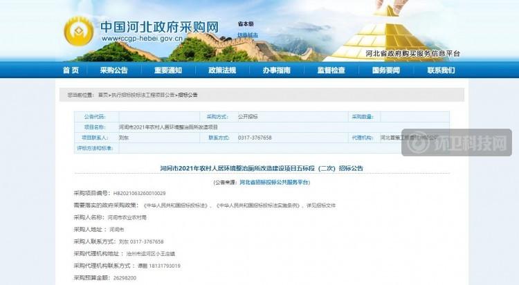 共5500座!河北省河间市厕所改造建设项目招标
