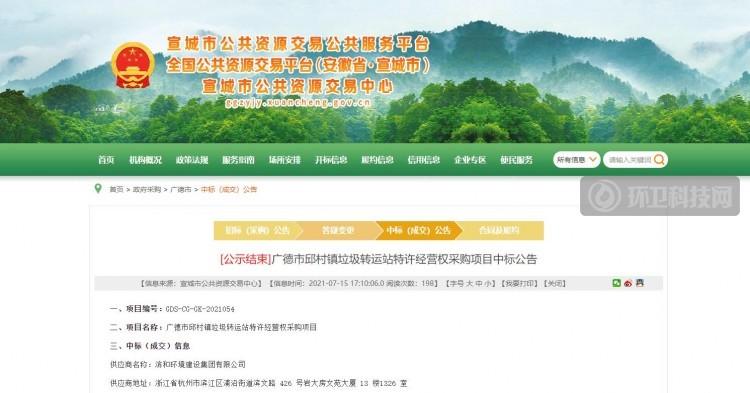 89元/吨!滨和环境中标邱村镇垃圾转运站特许经营权采购项目