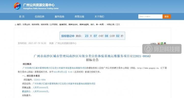 打造对外宣阵地!广州市南沙区采购垃圾分类宣传基地运维服务