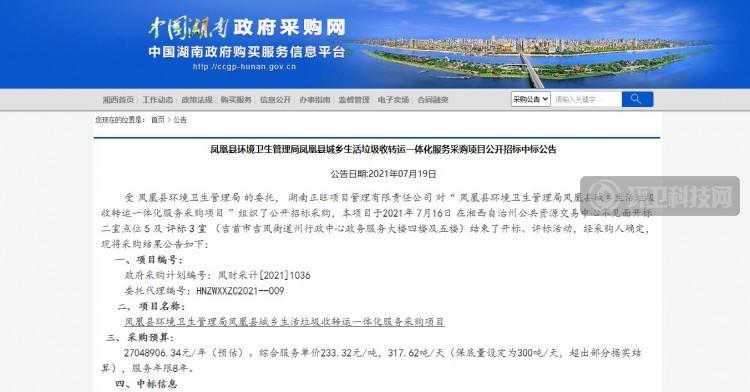 2.14亿!盈峰中联收获年度第6个亿级环卫项目