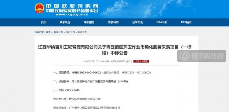 5.76亿!侨银股份、玉诚环境分享江西省南昌市青云谱区环卫项目