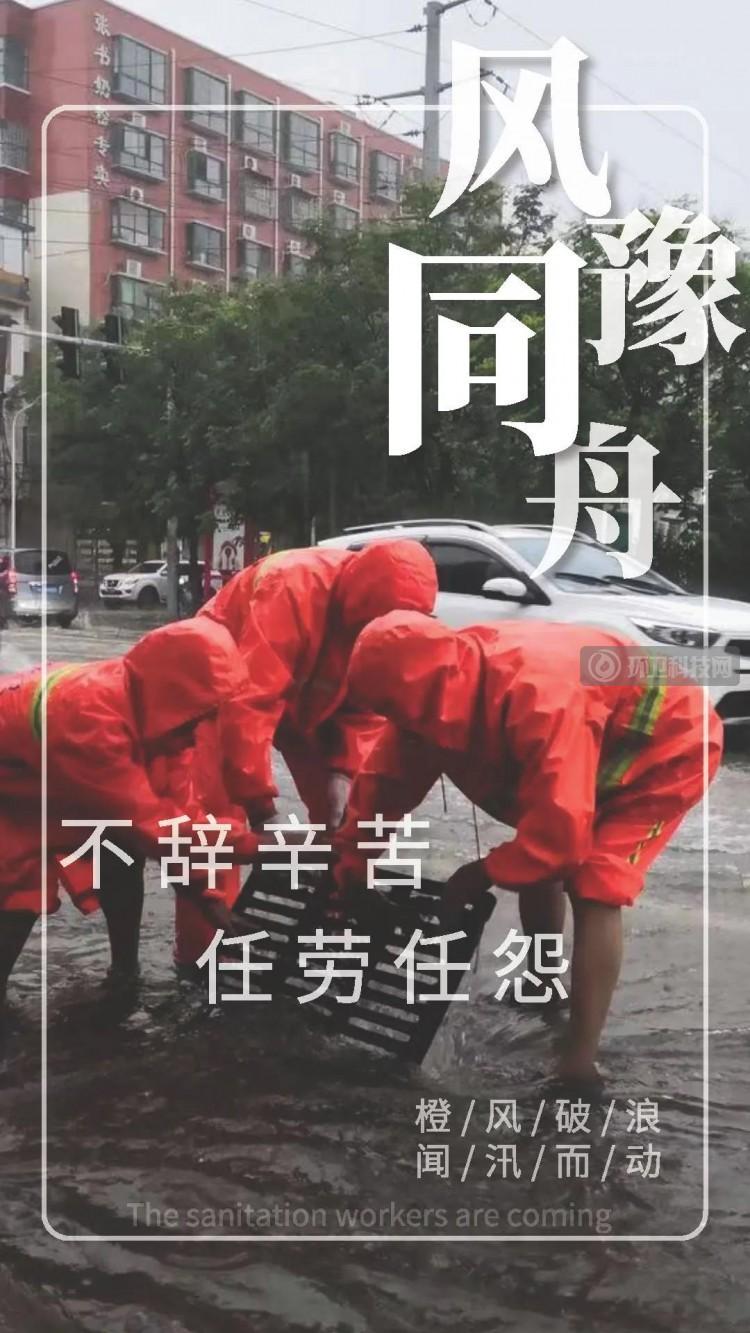 转起来!一起向暴雨中冲到一线的环卫人致敬!