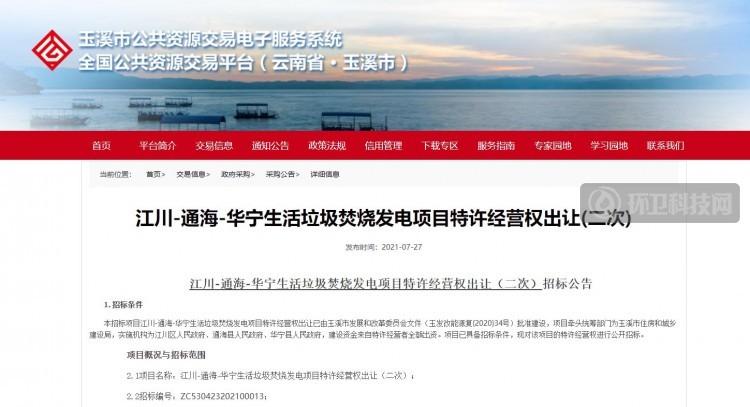 700吨 /日!云南省玉溪市三区县合建垃圾焚烧项目再招标