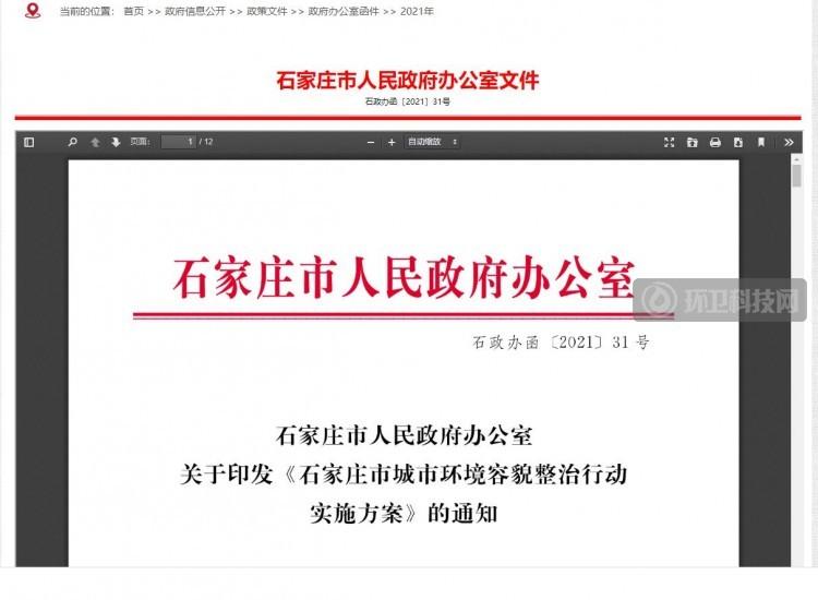 石家庄市人民政府公布《城市环境容貌整治行动实施方案》