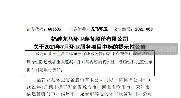龙马环卫:今年已中标28个环卫项目,合同额超20亿!