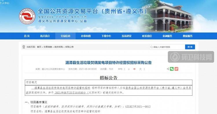 600吨/日!贵州省遵义市三县生活垃圾焚烧项目招标