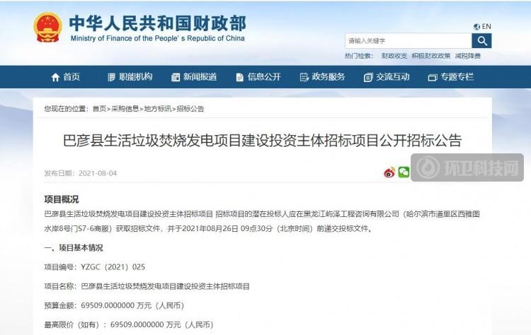 近7个亿!哈尔滨市巴彦县生活垃圾发电项目招标